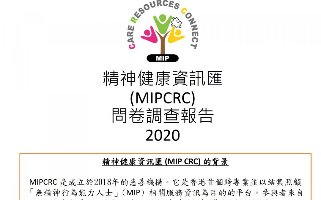 – 精神健康資訊匯 (MIPCRC) 問卷調查報告 2020